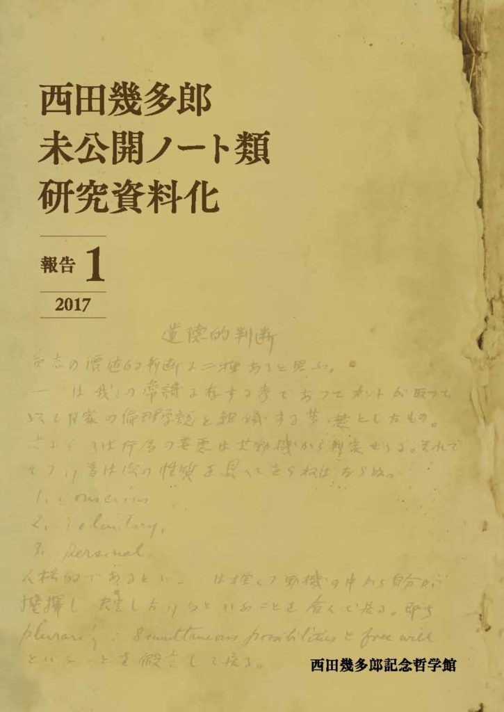 西田幾多郎未公開ノート類研究資料化報告1