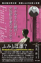 西田幾多郎の姪 高橋ふみの生涯と思想 おふみさんに続け! 女性哲学者のフロンティア